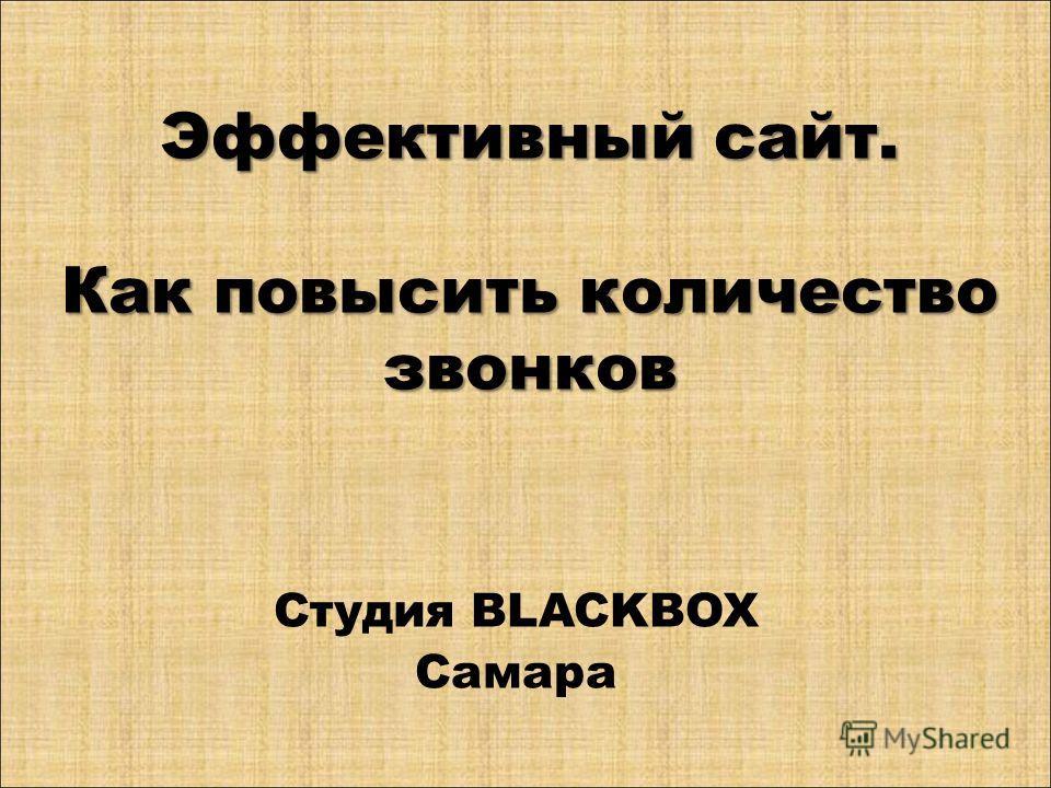 Эффективный сайт. Как повысить количество звонков Студия BLACKBOX Самара