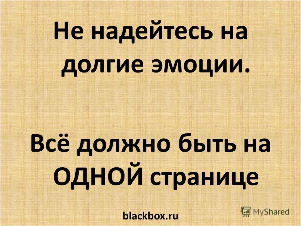 Не надейтесь на долгие эмоции. Всё должно быть на ОДНОЙ странице blackbox.ru