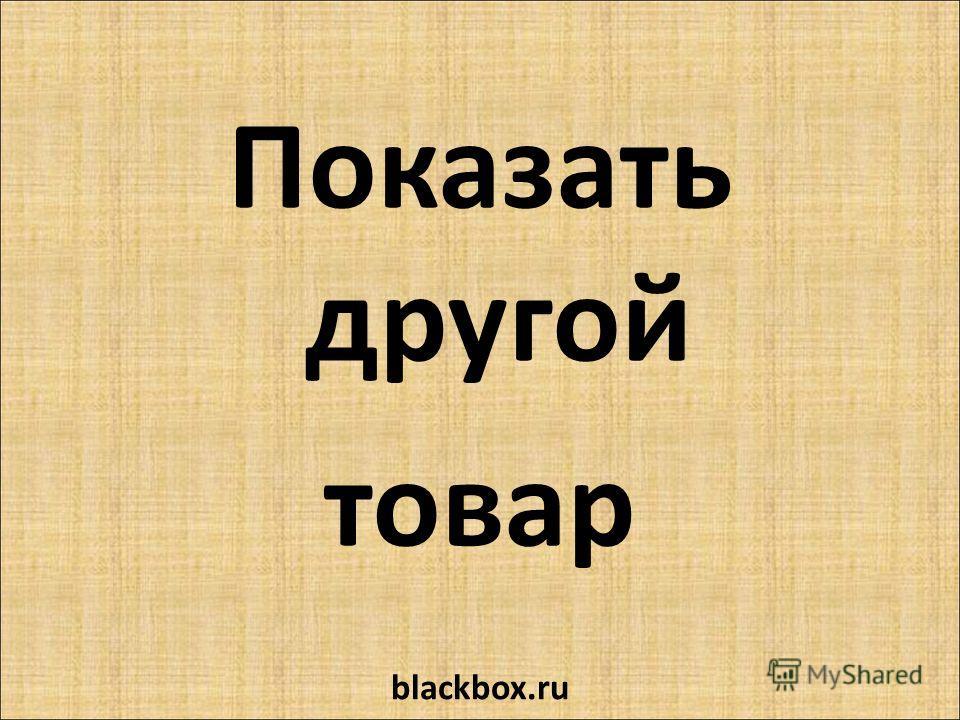 Показать другой товар blackbox.ru