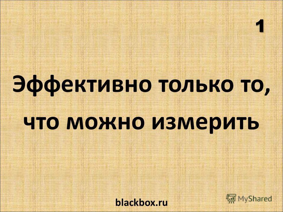 1 Эффективно только то, что можно измерить blackbox.ru
