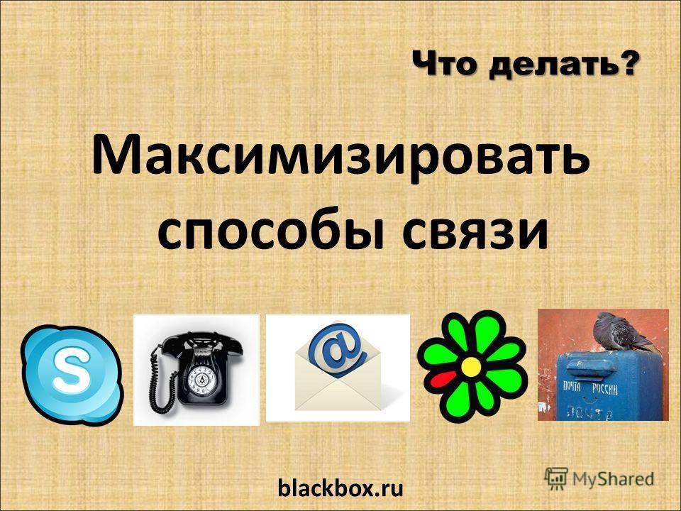 Что делать? Максимизировать способы связи blackbox.ru