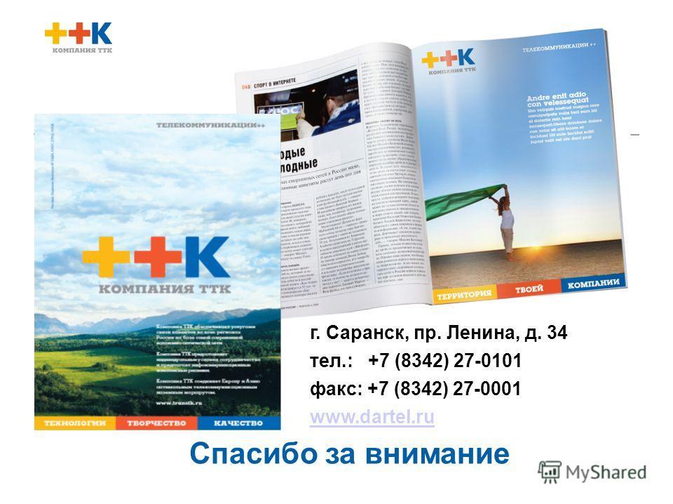 Спасибо за внимание г. Саранск, пр. Ленина, д. 34 тел.: +7 (8342) 27-0101 факс: +7 (8342) 27-0001 www.dartel.ru