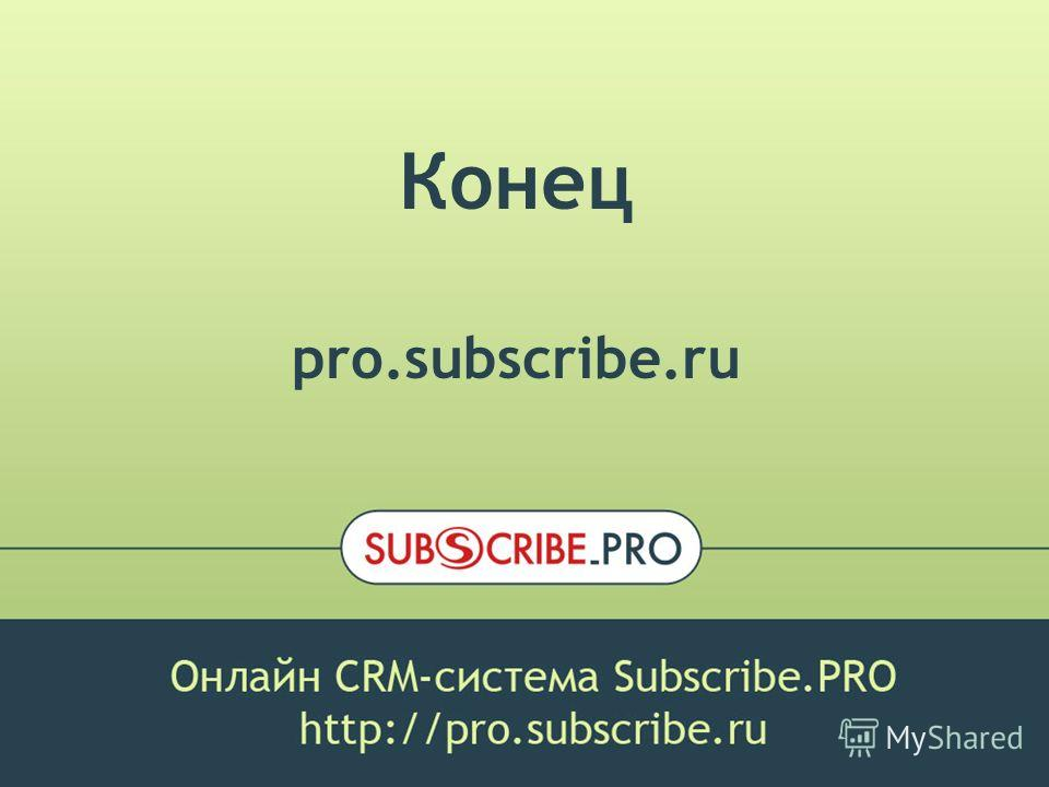 Конец pro.subscribe.ru