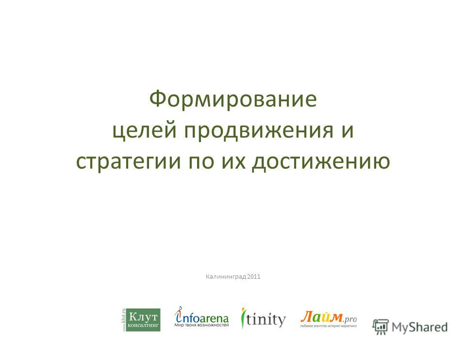 Формирование целей продвижения и стратегии по их достижению Калининград 2011