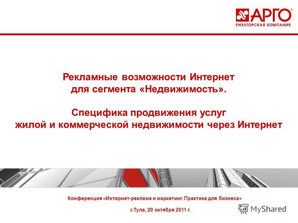 Реклама в интернете, специфика красноярск где можно заказать хорошую наружную рекламу