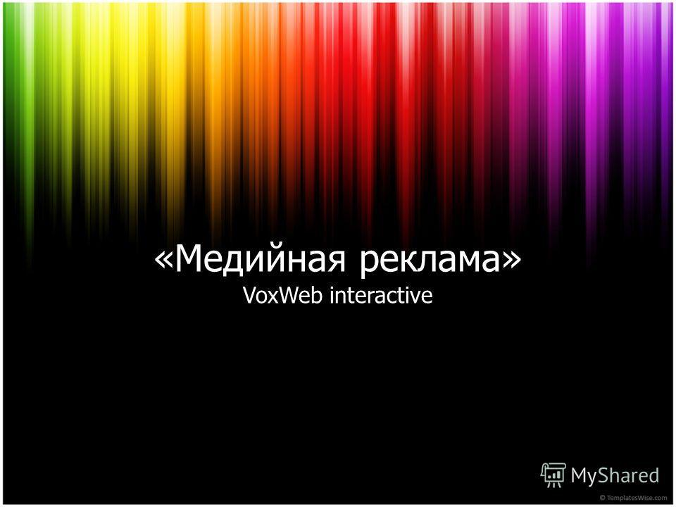 «Медийная реклама» VoxWeb interactive