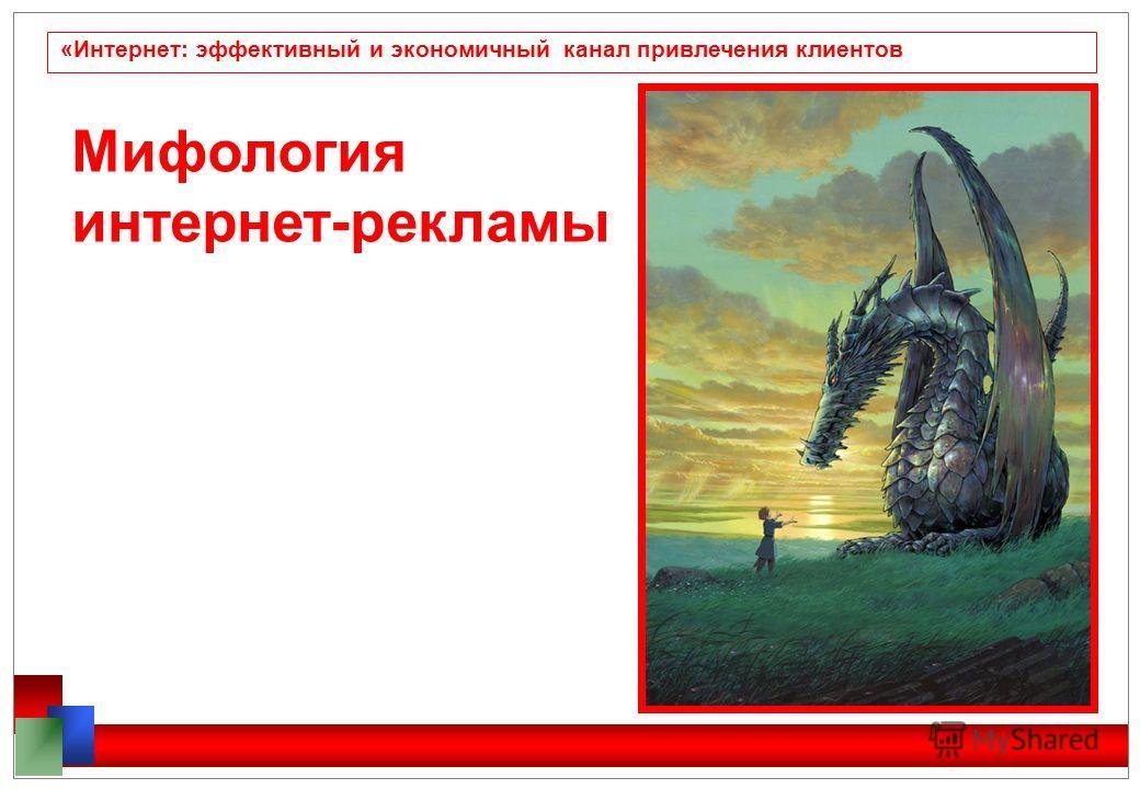 «Интернет: эффективный и экономичный канал привлечения клиентов Мифология интернет-рекламы