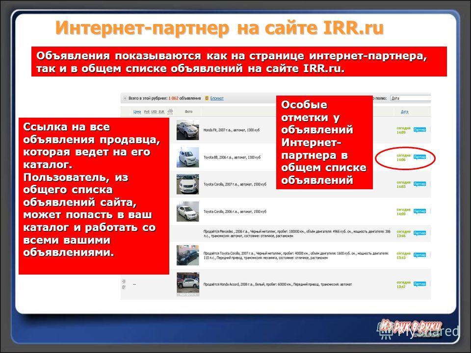 Интернет-партнер на сайте IRR.ru Объявления показываются как на странице интернет-партнера, так и в общем списке объявлений на сайте IRR.ru. Особые отметки у объявлений Интернет- партнера в общем списке объявлений Ссылка на все объявления продавца, к