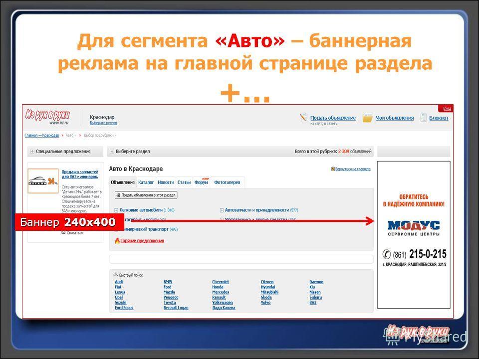 Для сегмента «Авто» – баннерная реклама на главной странице раздела +… Баннер 240х400