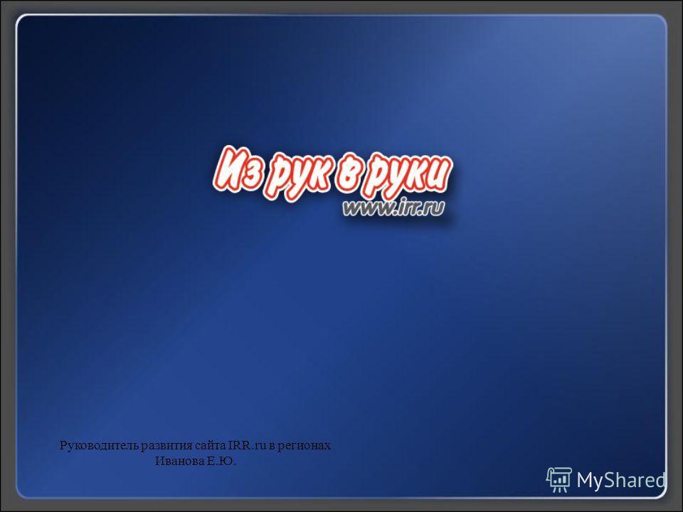 Руководитель развития сайта IRR.ru в регионах Иванова Е.Ю.
