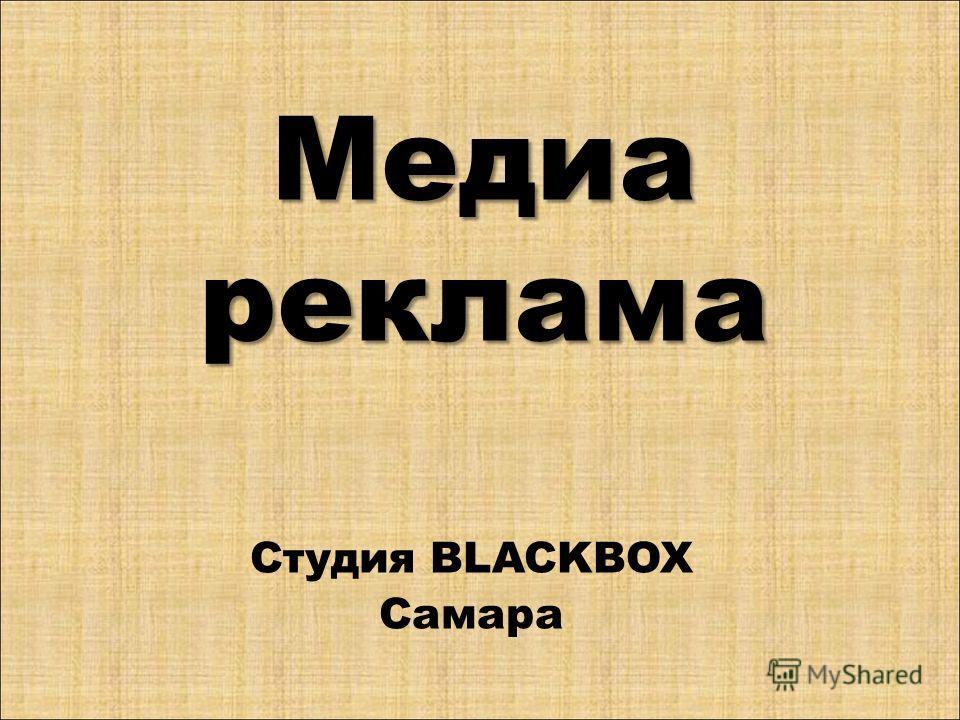 Медиа реклама Студия BLACKBOX Самара