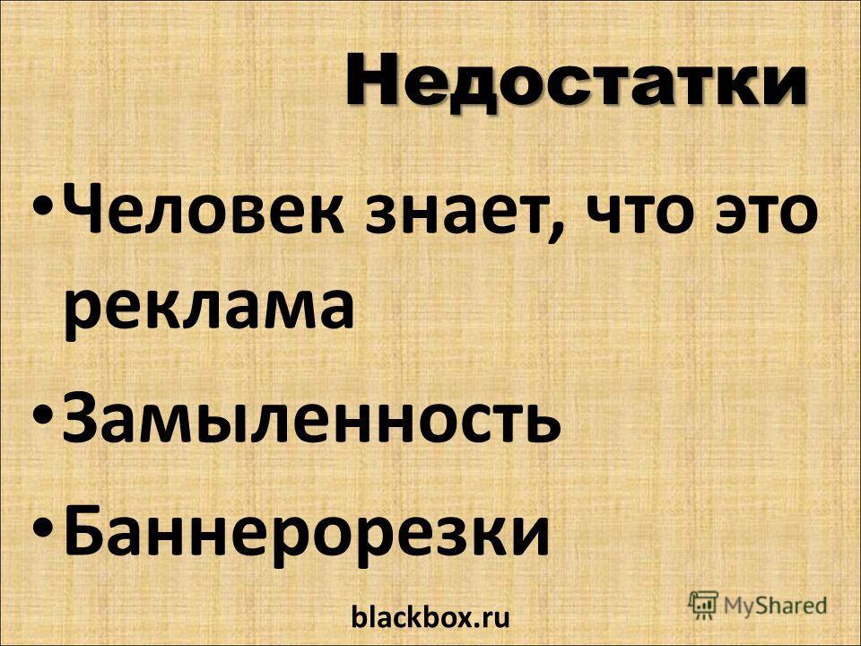 Недостатки Человек знает, что это реклама Замыленность Баннерорезки blackbox.ru