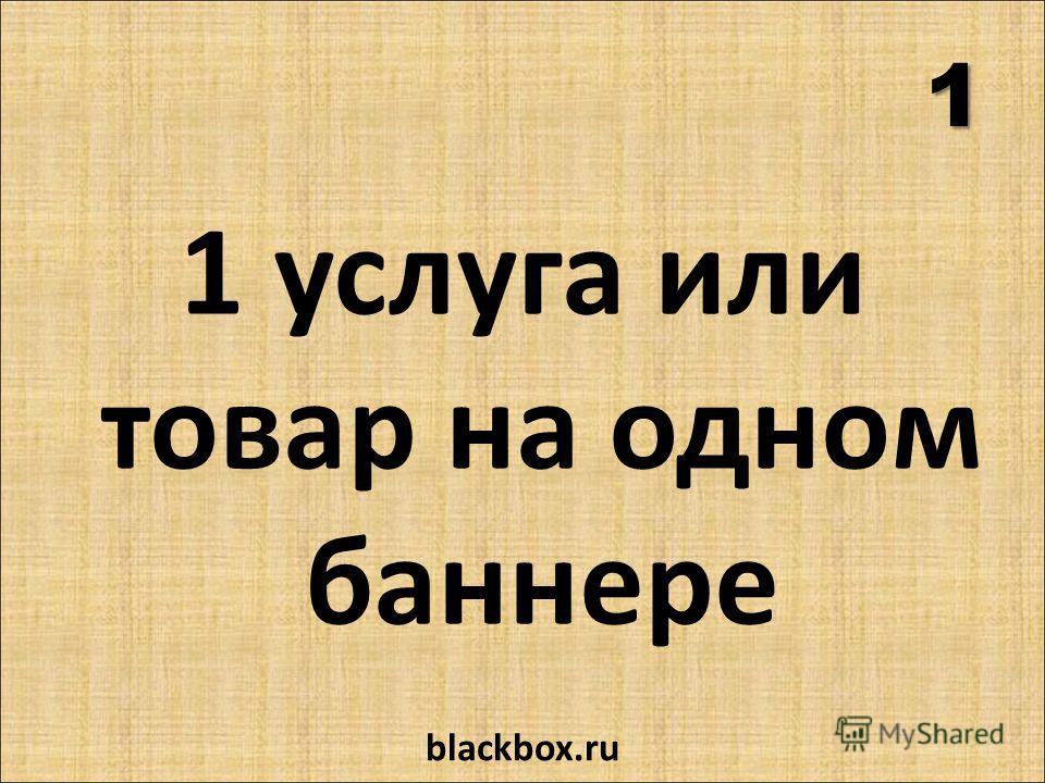 1 1 услуга или товар на одном баннере blackbox.ru