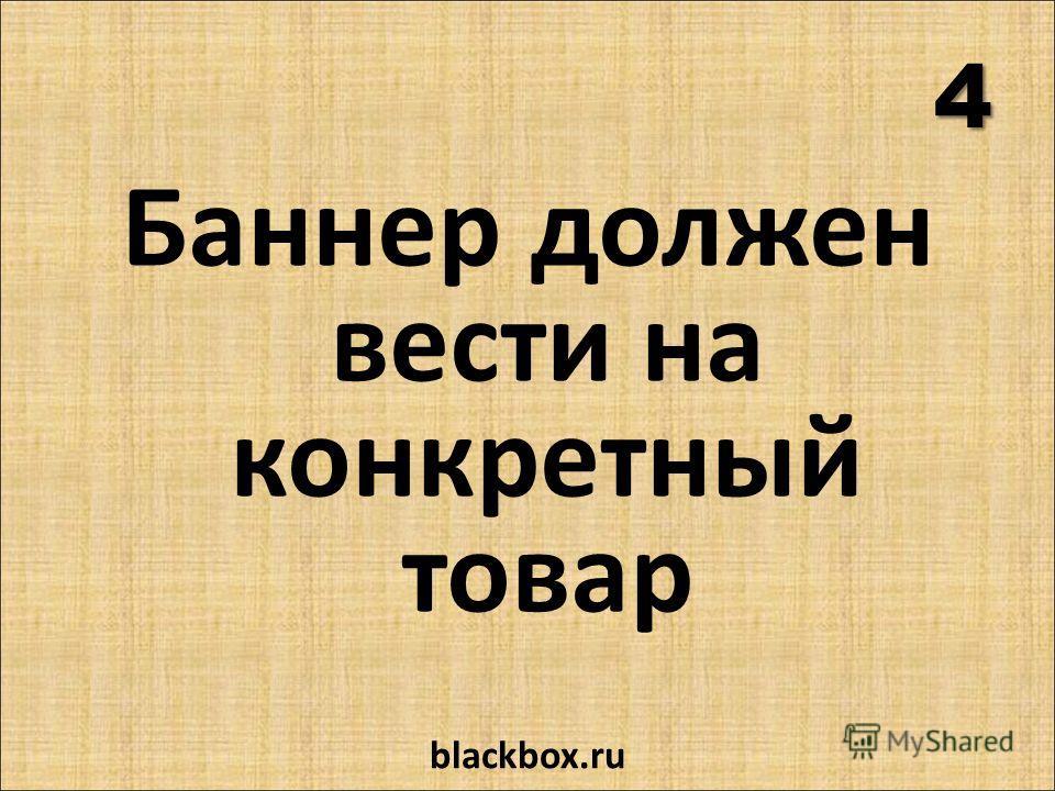 4 Баннер должен вести на конкретный товар blackbox.ru