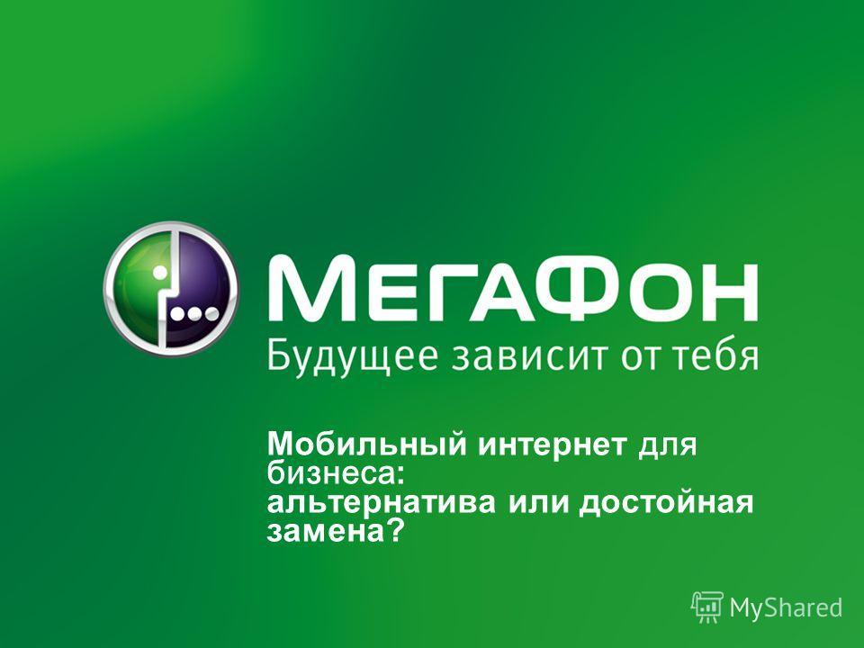 МегаФон | Решения для бизнеса Мобильный интернет для бизнеса : альтернатива или достойная замена?