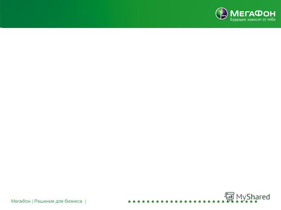 МегаФон | Решения для бизнеса | 3G – общее название для стандартов и технологий, обеспечивающих высокую скорость передачи данных в сетях мобильной связи 4G (LTE) до 326,4 Мбит/сек 3G (HSPA+) до 3,6 Мбит/сек EDGE 100-150 кбит/сек GPRS 40-60 кбит/сек G