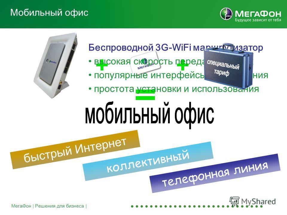 МегаФон | Решения для бизнеса | Мобильный офис быстрый Интернет коллективный доступ телефонная линия Беспроводной 3G-WiFi маршрутизатор высокая скорость передачи данных популярные интерфейсы подключения простота установки и использования