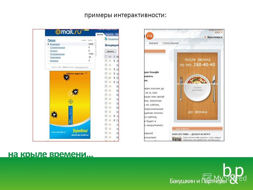 примеры интерактивности: