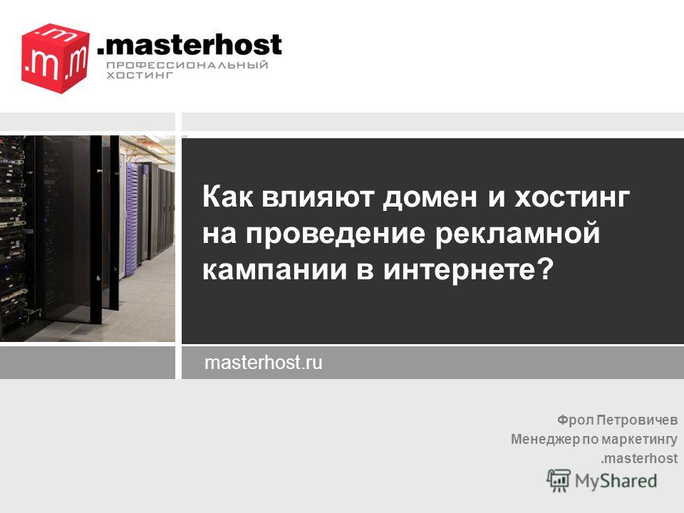 Фрол Петровичев Менеджер по маркетингу.masterhost masterhost.ru Как влияют домен и хостинг на проведение рекламной кампании в интернете?