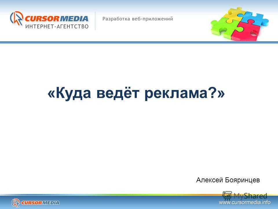 «Куда ведёт реклама?» Алексей Бояринцев