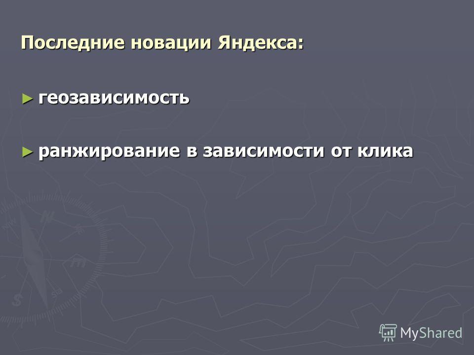 Последние новации Яндекса: геозависимость геозависимость ранжирование в зависимости от клика ранжирование в зависимости от клика