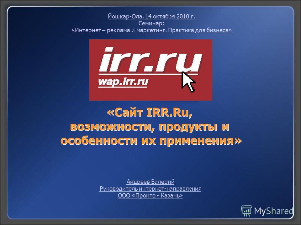 Реклама сайта irr ru образование реклама и pr в интернете