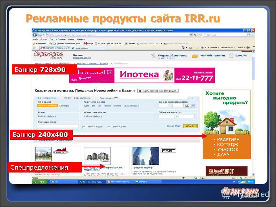 Баннер 240х400 Баннер 728х90 Рекламные продукты сайта IRR.ru Спецпредложения