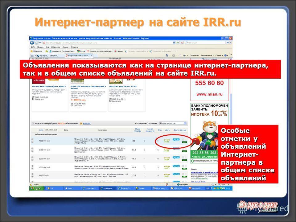 Особые отметки у объявлений Интернет- партнера в общем списке объявлений Интернет-партнер на сайте IRR.ru Объявления показываются как на странице интернет-партнера, так и в общем списке объявлений на сайте IRR.ru.