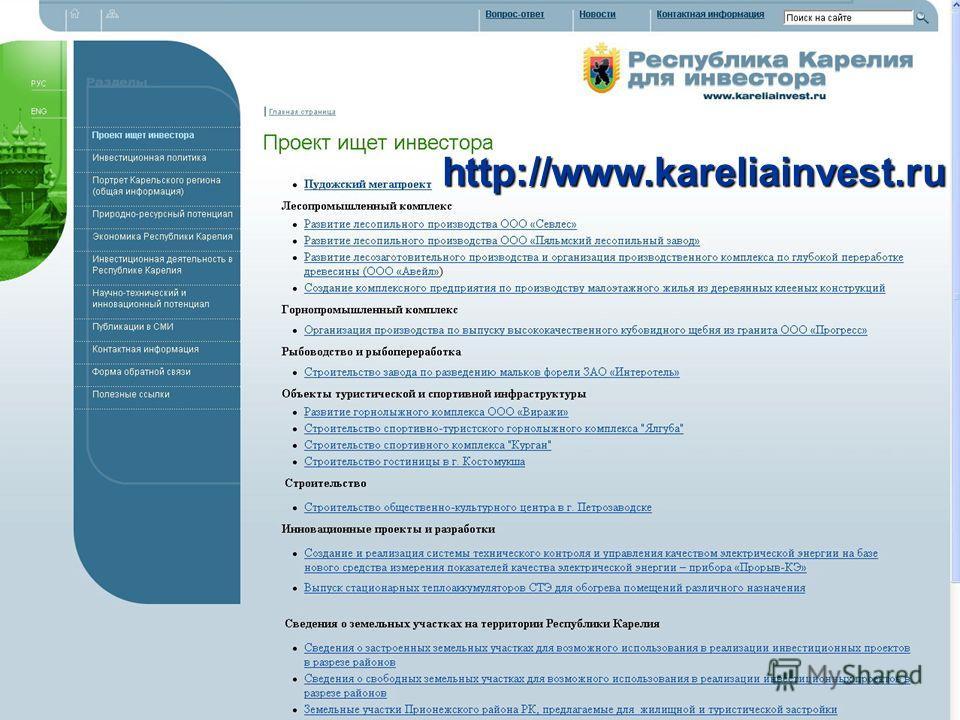 20 http://www.kareliainvest.ru
