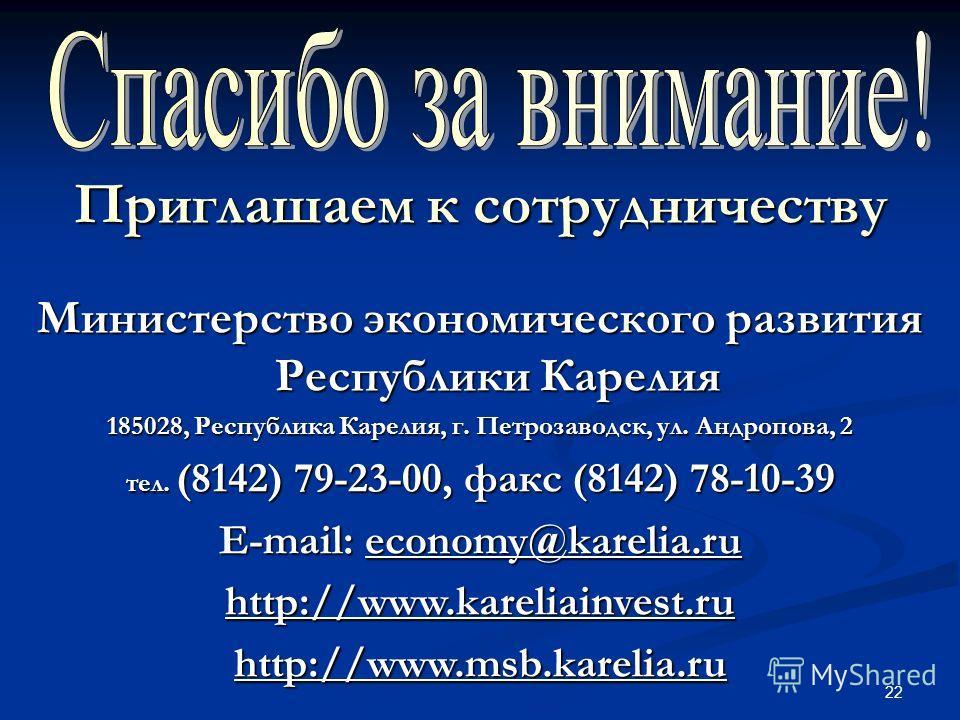 22 Приглашаем к сотрудничеству Министерство экономического развития Республики Карелия 185028, Республика Карелия, г. Петрозаводск, ул. Андропова, 2 тел. (8142) 79-23-00, факс (8142) 78-10-39 E-mail: economy@karelia.ru http://www.kareliainvest.ru htt