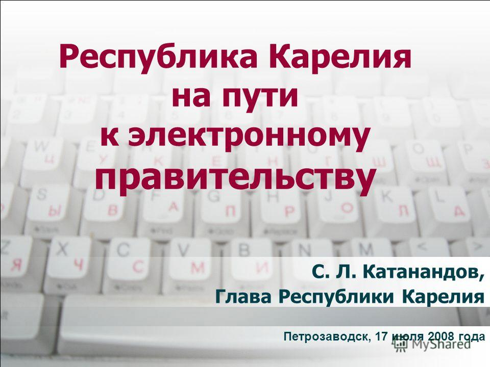С. Л. Катанандов, Глава Республики Карелия Республика Карелия на пути к электронному правительству Петрозаводск, 17 июля 2008 года