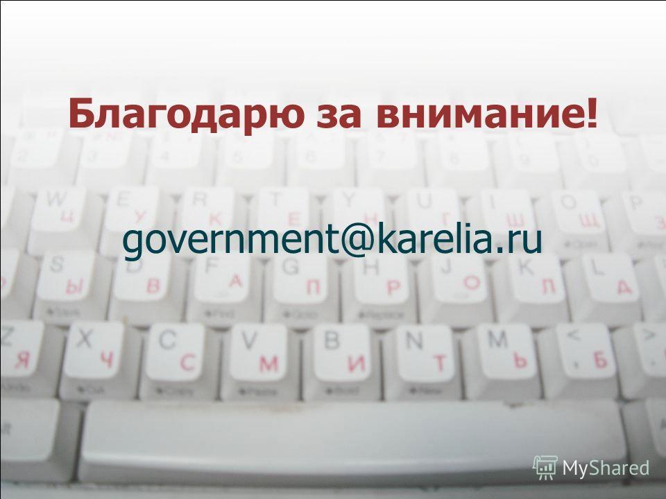 Благодарю за внимание! government@karelia.ru
