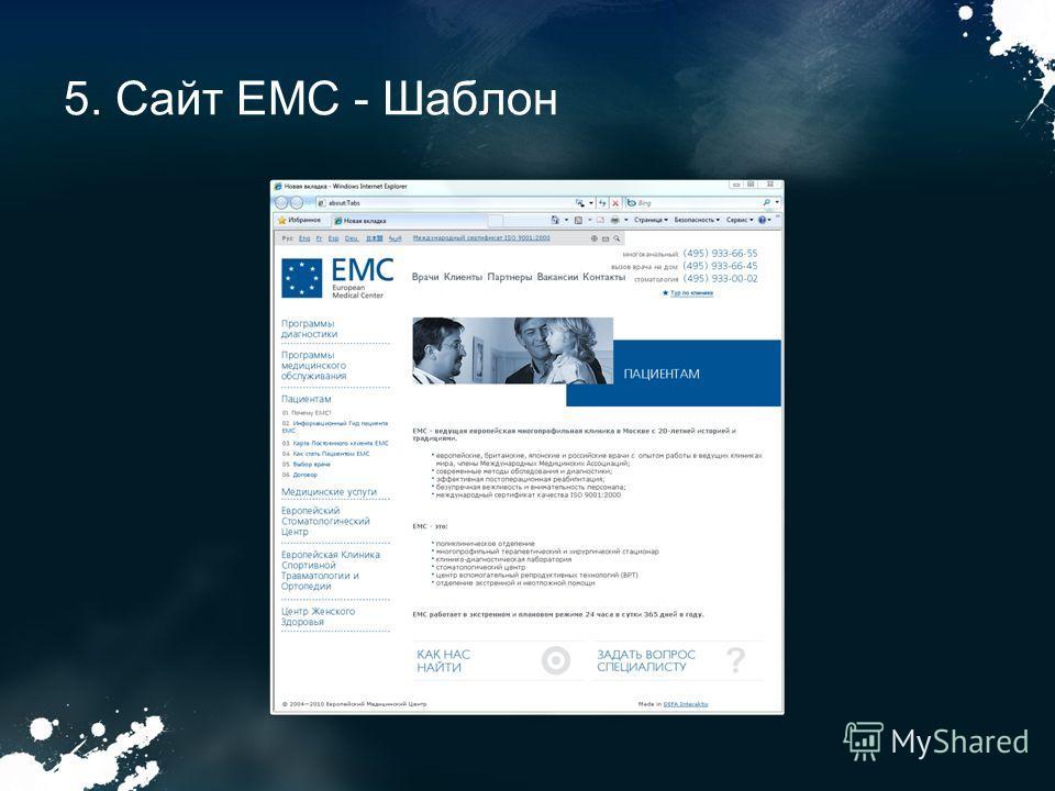 5. Сайт EMC - Шаблон