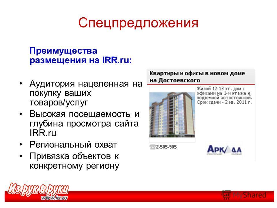 Преимущества размещения на IRR.ru: Аудитория нацеленная на покупку ваших товаров/услуг Высокая посещаемость и глубина просмотра сайта IRR.ru Региональный охват Привязка объектов к конкретному региону