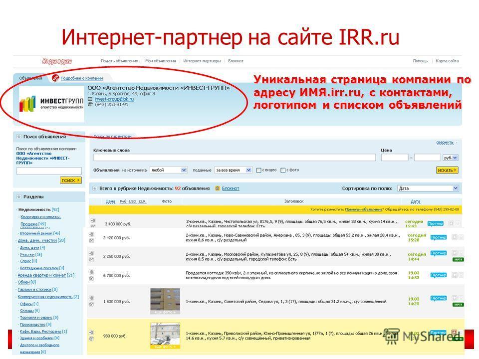 Уникальная страница компании по адресу ИМЯ.irr.ru, с контактами, логотипом и списком объявлений