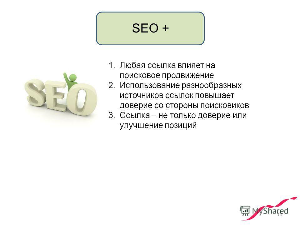 10 SEO + 1.Любая ссылка влияет на поисковое продвижение 2.Использование разнообразных источников ссылок повышает доверие со стороны поисковиков 3.Ссылка – не только доверие или улучшение позиций