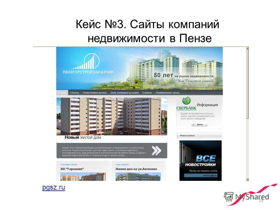 19 Кейс 3. Сайты компаний недвижимости в Пензе pgsz.ru
