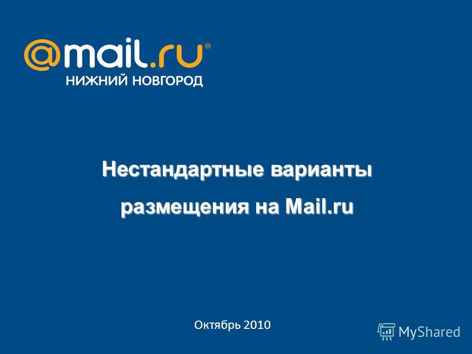 Октябрь 2010 Нестандартные варианты размещения на Mail.ru