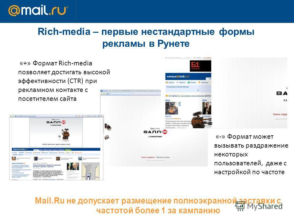 Rich-media – первые нестандартные формы рекламы в Рунете «+» Формат Rich-media позволяет достигать высокой эффективности (СTR) при рекламном контакте с посетителем сайта «-» Формат может вызывать раздражение некоторых пользователей, даже с настройкой