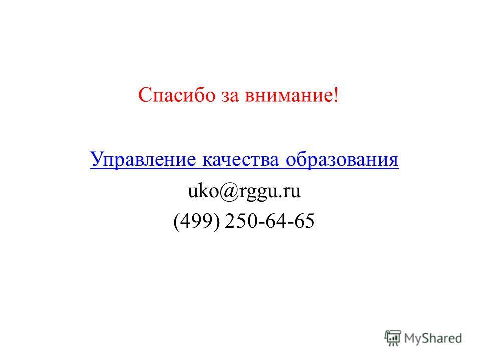 Спасибо за внимание! Управление качества образования uko@rggu.ru (499) 250-64-65