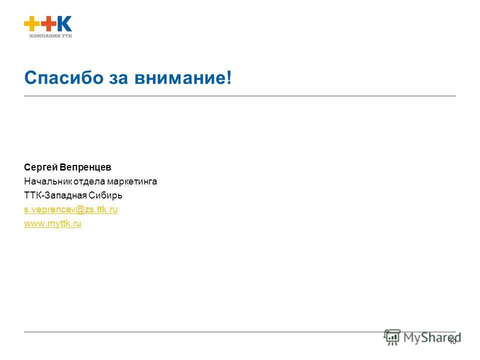 10 Спасибо за внимание! Сергей Вепренцев Начальник отдела маркетинга ТТК-Западная Сибирь s.veprencev@zs.ttk.ru www.myttk.ru