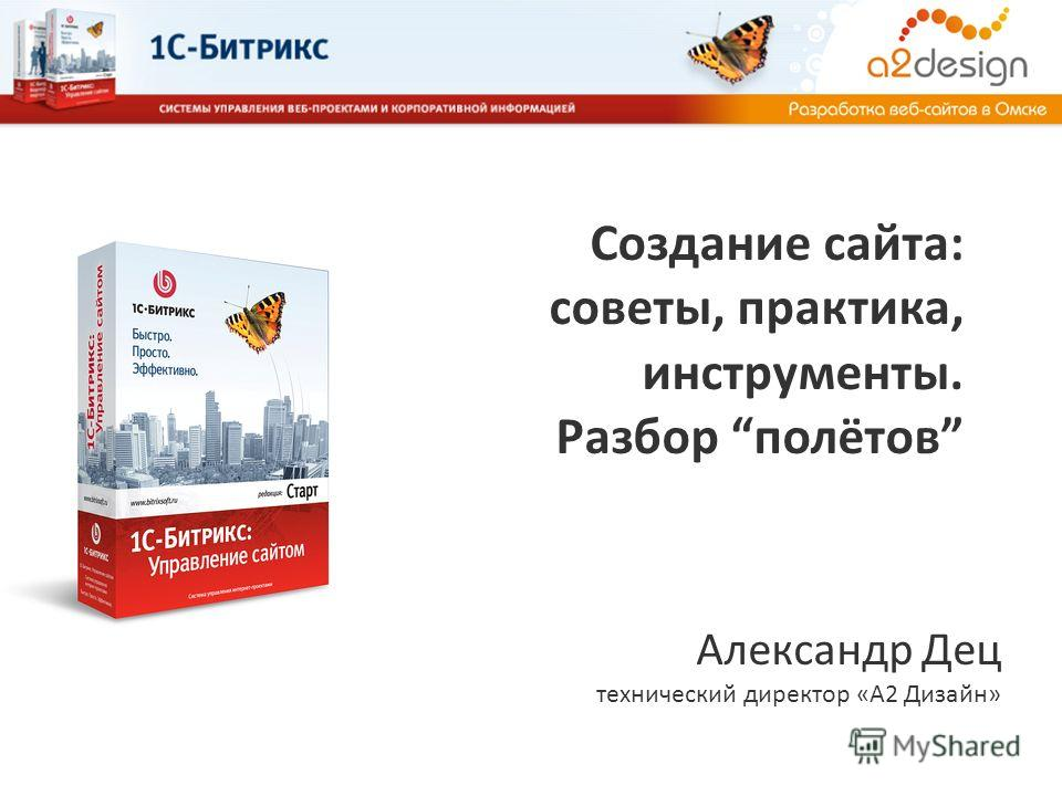 Создание сайта: советы, практика, инструменты. Разбор полётов Александр Дец технический директор «А2 Дизайн»