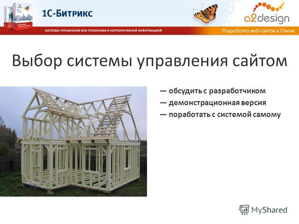 Выбор системы управления сайтом обсудить с разработчиком демонстрационная версия поработать с системой самому