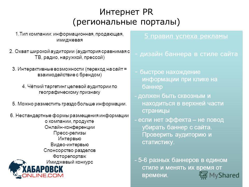 1.Тип компании: информационная, продающая, имиджевая 2. Охват широкой аудитории (аудитория сравнимая с ТВ, радио, наружкой, прессой) 3. Интерактивные возможности (переход на сайт = взаимодействие с брендом) 4. Чёткий таргетинг целевой аудитории по ге