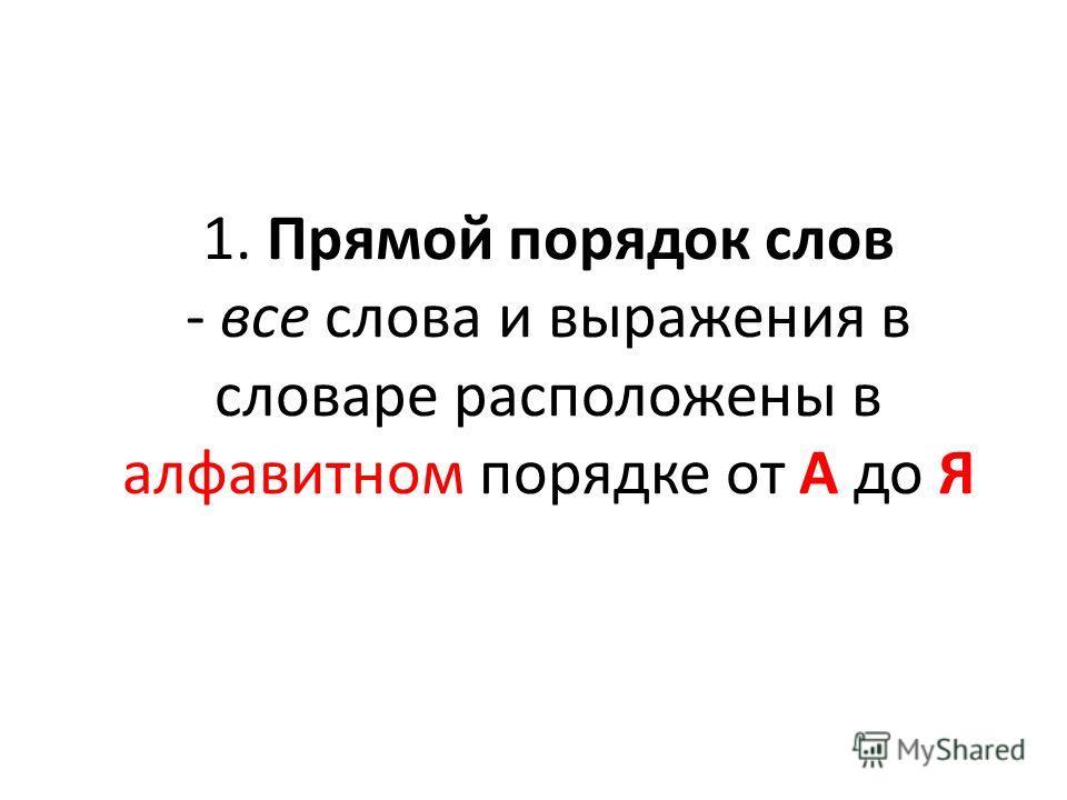 1. Прямой порядок слов - все слова и выражения в словаре расположены в алфавитном порядке от А до Я