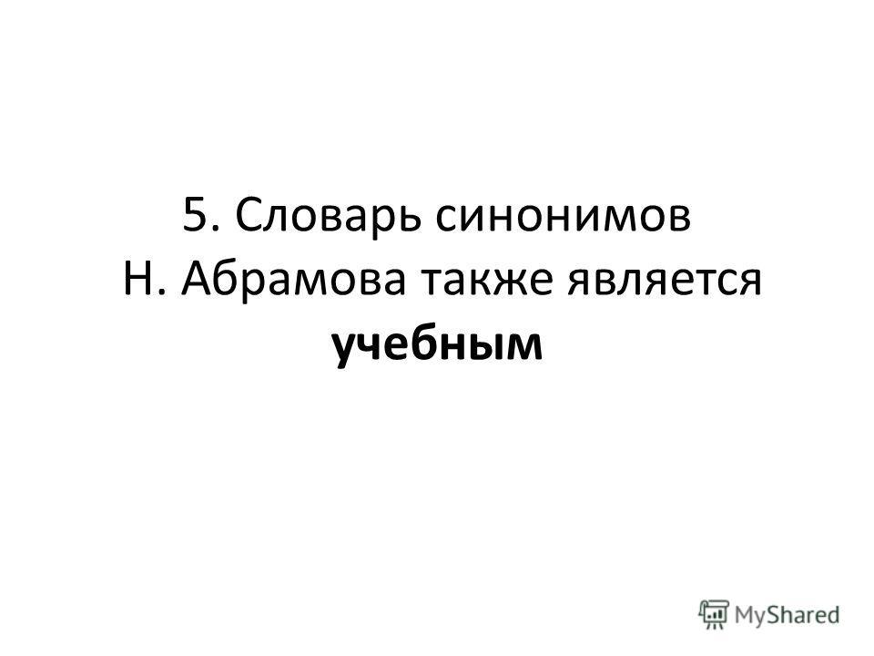 5. Словарь синонимов Н. Абрамова также является учебным