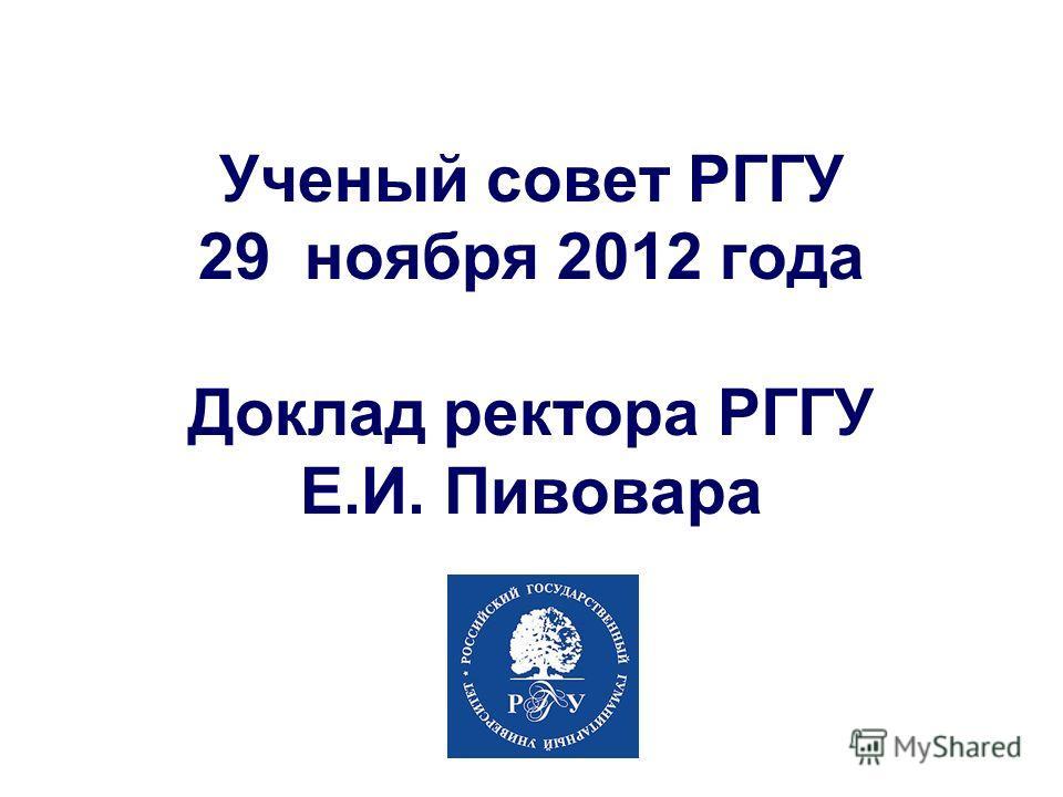 Ученый совет РГГУ 29 ноября 2012 года Доклад ректора РГГУ Е.И. Пивовара