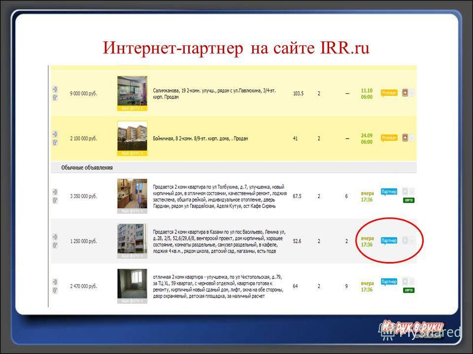 Интернет-партнер на сайте IRR.ru