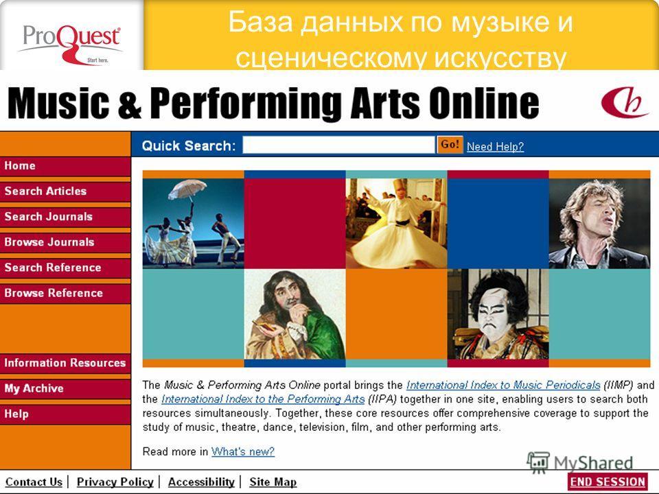 База данных по музыке и сценическому искусству
