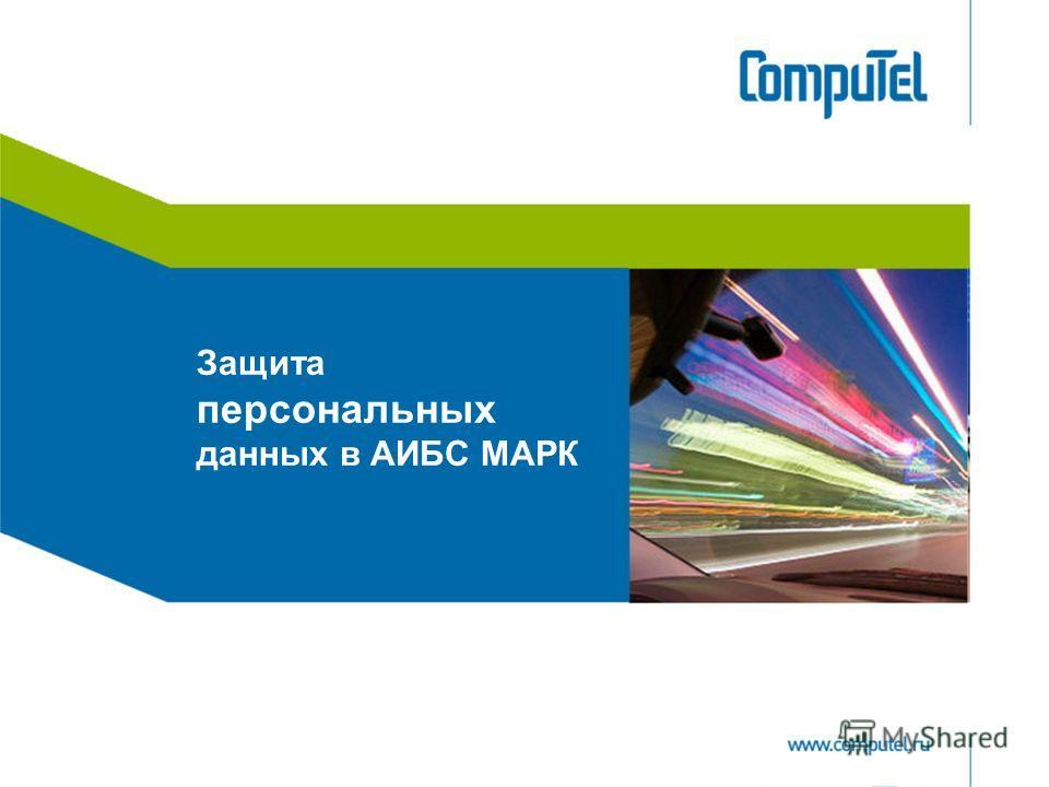 Защита персональных данных в АИБС МАРК